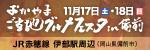 gotouchigurumefesutabana.jpg