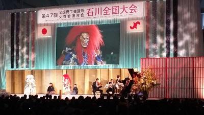 石川全国大会.jpg