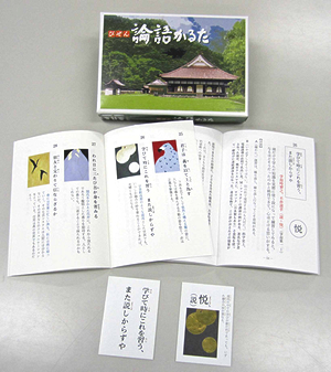 karuta_img01.jpg